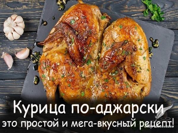 Курица вкусно и быстро рецепты пошагово в