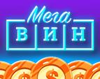 Мегавин: Игровые автоматы