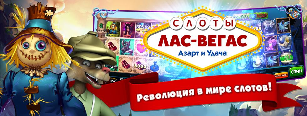Игровые автоматы лас вегас азарт и удача slot - игровые автоматы