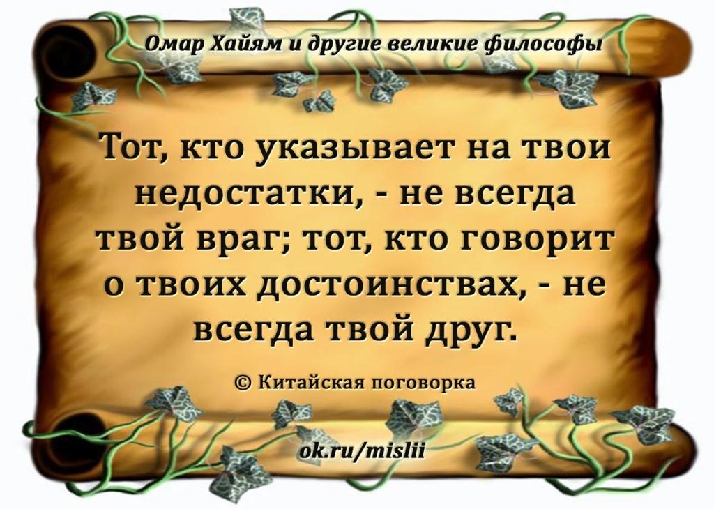 Картинки цитаты омара хайяма про отношения между мужчины и женщины