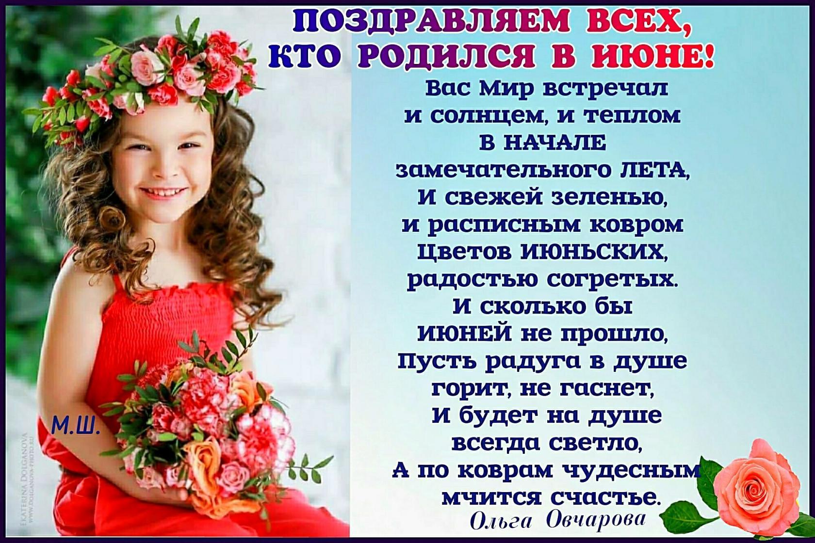 Поздравление для тех кто родился