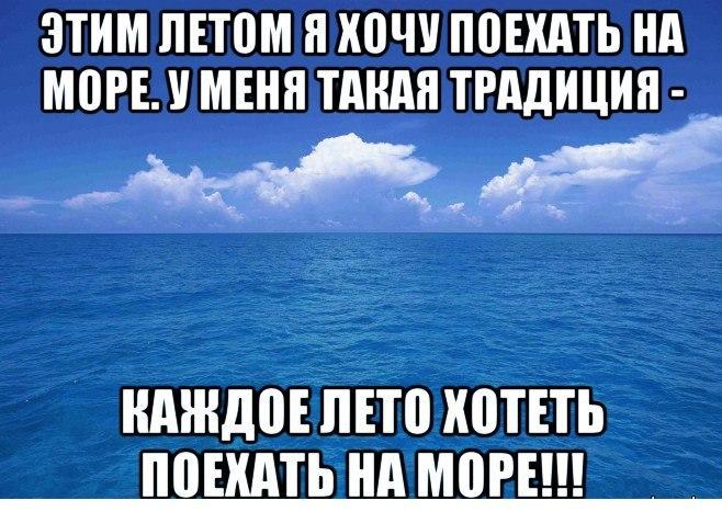 Картинка я тоже хочу на море