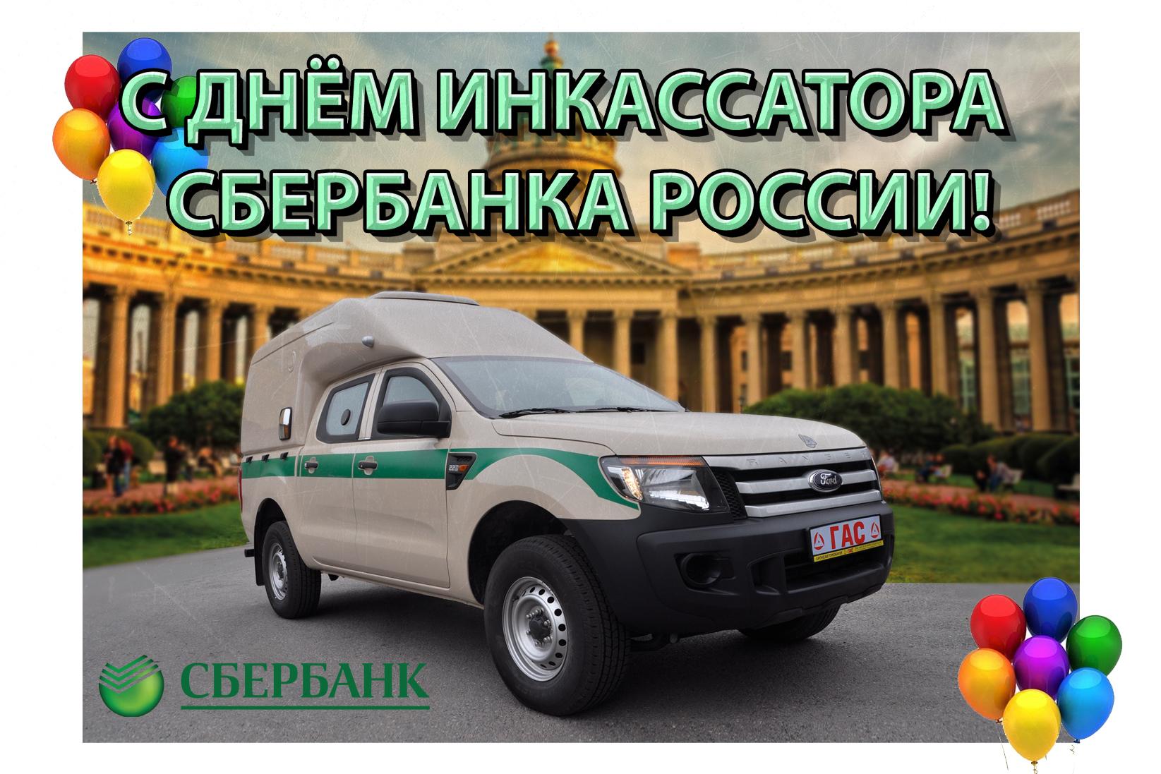 самом поздравления инкассации сбербанка культуры владимире адресами